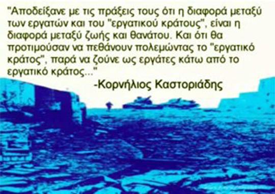 kastoriadis-359